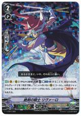 Absolute Blade Knight, Livarot V-TD11/003 RRR