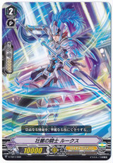 Knight of Magnificence, Lucus V-TD11/004 TD
