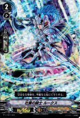 Knight of Magnificence, Lucus V-TD11/004 RRR