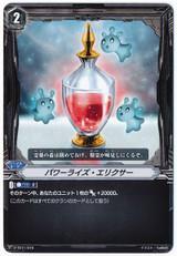 Power Rise Elixir V-TD11/016 TD