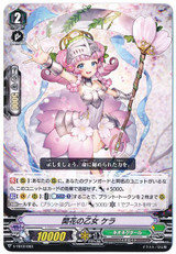 Blossoming Maiden, Cela V-TD12/003 TD