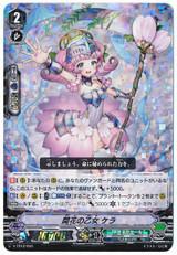 Blossoming Maiden, Cela V-TD12/003 RRR