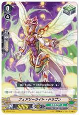 Fairy Light Dragon V-TD12/015 TD