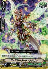 Fairy Light Dragon V-TD12/015 RRR