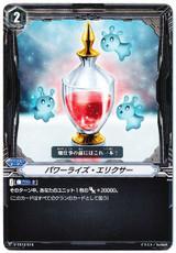 Power Rise Elixir V-TD12/016 TD