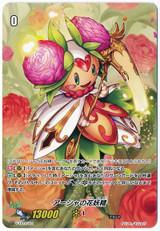 Ahsha's Flower Fairy Token V-TD12/T01 TD