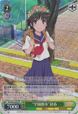 """Academy City"" Uiharu RG/W26-040S SR"