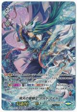 Aerial Divine Knight, Altmile V-EB14/SP07 SP