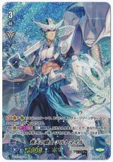 Blue Sky Knight, Altmile V-EB14/SP08 SP