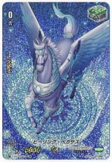 Healing Pegasus V-EB14/SP12 SP