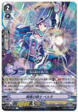 Prosperity Knight, Berta V-EB14/022 R
