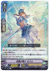 Headwind Knight, Selim V-EB14/023 R