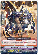 Masergear Dragon V-EB14/028 R