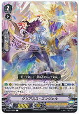 Clearness Angel V-EB14/037 C