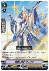 Sage of Eminent Virtue, Tion V-EB14/038 C