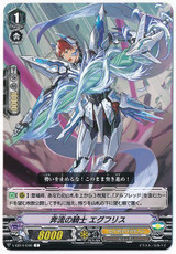 Torrent Knight, Ecgfrith V-EB14/040 C
