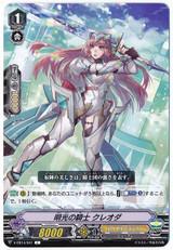 Bright Light Knight, Creoda V-EB14/041 C