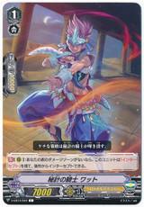 Knight of Secret Plan, Watt V-EB14/042 C