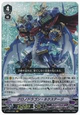 【X4 Set】V Extra Booster 14 The Next Stage Gear Chronicle VR RRR RR R C Complete Set