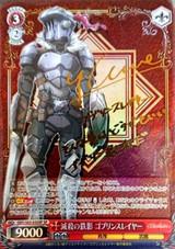 Goblin Slayer, Iron Shadow of Destruction GBS/S63-030SP SP