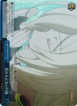 Portrait of a Wavering Maiden GBS/S63-096R RRR
