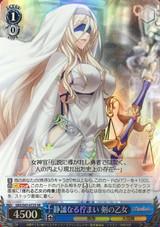 Sword Maiden, Silent Appearance GBS/S63-072S SR