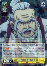 Dwarf Shaman, Repeating Stone Bullets GBS/S63-007 R