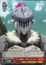 Goblin Slayer, Tied Up, I See GBS/S63-046 C