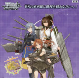 Kantai Collection 5th Phase Booster BOX