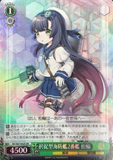 Matsuwa, 2nd Etorofu-class Escort KC/S67-032S SR