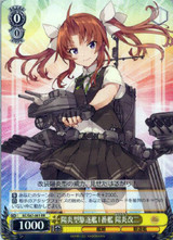 Kagero Kai-ni, 1st Kagero-class Destroyer KC/S67-001 RR