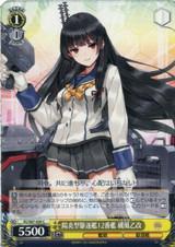 Isokaze Kai, 12th Kagero-class Destroyer KC/S67-020 C