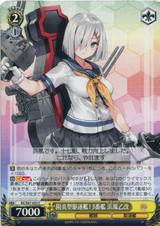 Hamakaze Kai, 13th Kagero-class Destroyer KC/S67-022 C