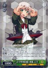 Shimushu, 1st Shimushu-class Escort KC/S67-030 R