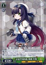 Matsuwa, 2nd Etorofu-class Escort KC/S67-032 R