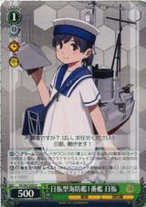 Hiburi, 1st Hiburi-class Escort KC/S67-034 U