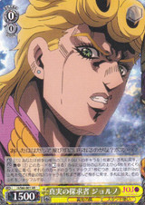 Giorno, Seeker of Truth JJ/S66-001 RR