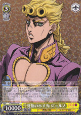 Giorno, Where to Be Ready JJ/S66-003 RR