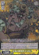 Giorno, Embodiment of Justice JJ/S66-005 R