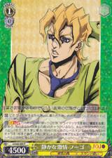 Fugo, Quiet Passion JJ/S66-006 R