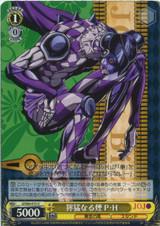 Purple Smoke, Ferocious Smoke JJ/S66-015 U