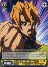 Fugo, Deadly Smoke JJ/S66-016 U