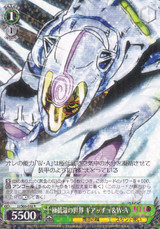 Ghiaccio & White Ice, Cryogenic World JJ/S66-032 R