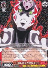 Emperor Crimson, The Extinguished World JJ/S66-048 RR