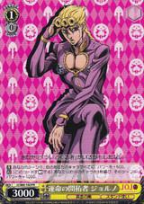 Giorno, Pioneer of Fate JJ/S66-102 PR