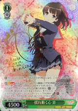 Megumi, Trembling Heart SHS/W71-035SP SP
