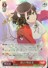Megumi, New Story SHS/W71-056SP SP