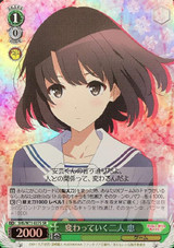 Megumi, Two People Change SHS/W71-037S SR