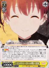 Izumi, Illustrator Battle SHS/W71-003 RR