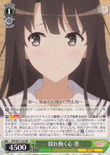 Megumi, Trembling Heart SHS/W71-035 RR